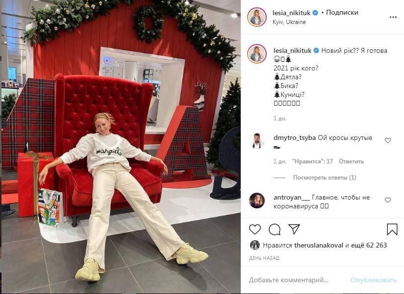 «Подумала, что Полякова! Боже! Я тоже перепутала Вас с Поляковой»: поклонники не узнали Лесю Никитюк на ее новом фото