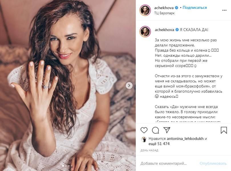 «Я сказала да!» Анфиса Чехова похвасталась красивым кольцом на безымянном пальце