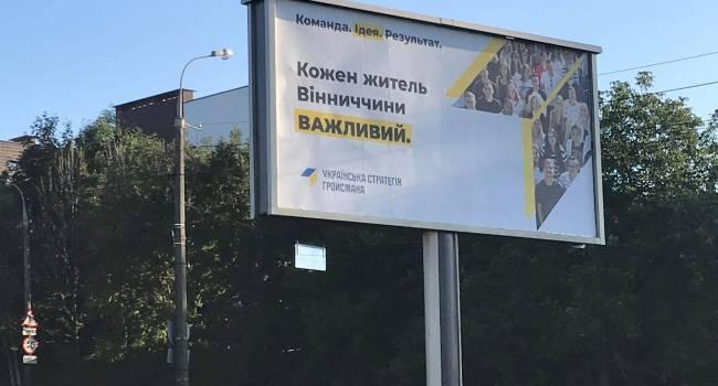 Раскол проукраинских партий продолжается: Винницкая «ЕС» уходит в оппозицию к «Украинской стратегии Гройсмана» в областном совете