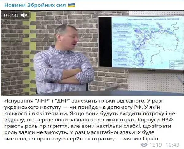 «Я прогнозирую очень тяжелые потери»: боевик Гиркин заявил о неизбежности поражения России на Донбассе