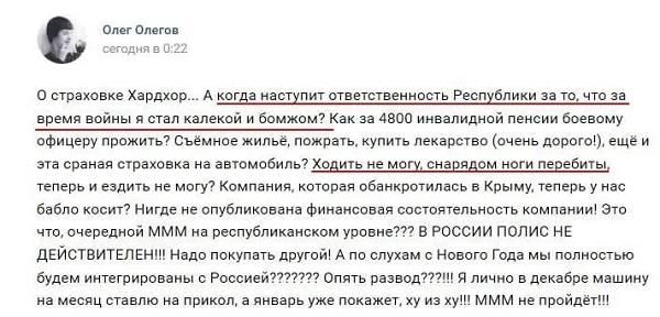 «Как боевому офицеру прожить на 4800 инвалидной пенсии?»: террорист «ДНР» пожаловался на непростые реалии
