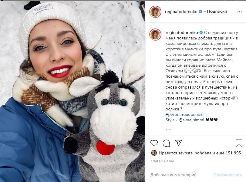 Регина Тодоренко призналась, что стала снимать мультфильмы для своего сына, будучи в командировке с программой «Орел и Решка»