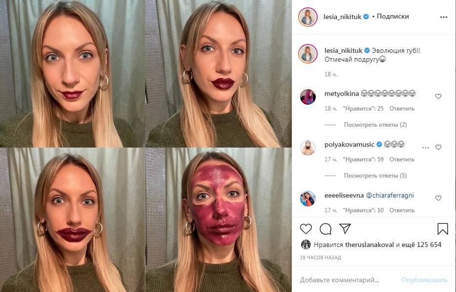 «Сначала ты носишь губы, а потом они тебя»: Леся Никитюк высмеяла девушек, которые чрезмерно увеличивают губы с помощью косметики