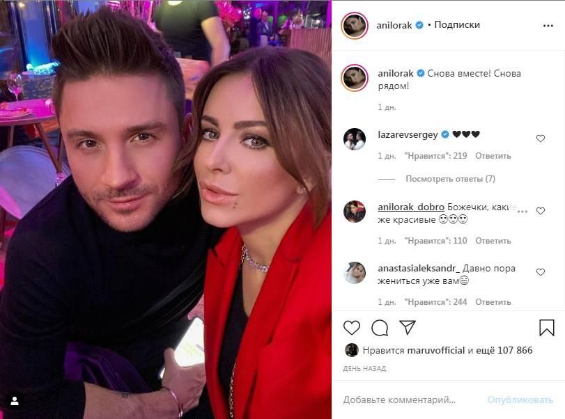 «Давно пора жениться уже вам»: Ани Лорак всполошила сеть новым фото с Сергеем Лазаревым