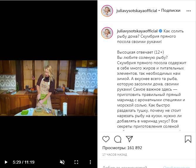 Юлия Высоцкая рассказала и показала, как сделать скумбрию пряного посола своими руками
