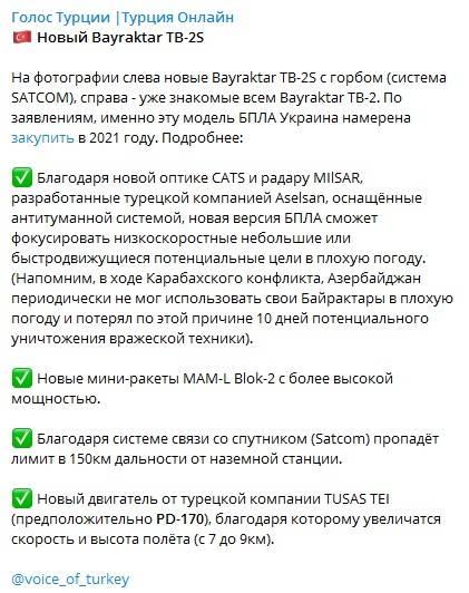 «По опыту Карабаха»: Украина усилит армию модернизированными БПЛА Bayraktar TB2S