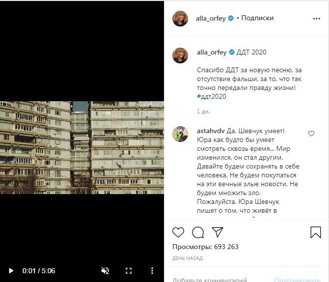 «Спасибо за отсутствие фальши»: Алла Пугачева высказалась о новом клипе группы ДДТ на композицию «2020»