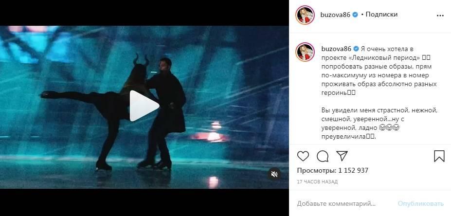 «Я тоже ничего такая с рожками»: Ольга Бузова перевоплотилась в сказочного персонажа