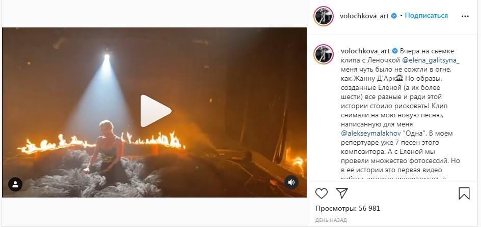 «Меня чуть было не сожгли в огне»: Анастасия Волочкова показала съемки своего нового клипа