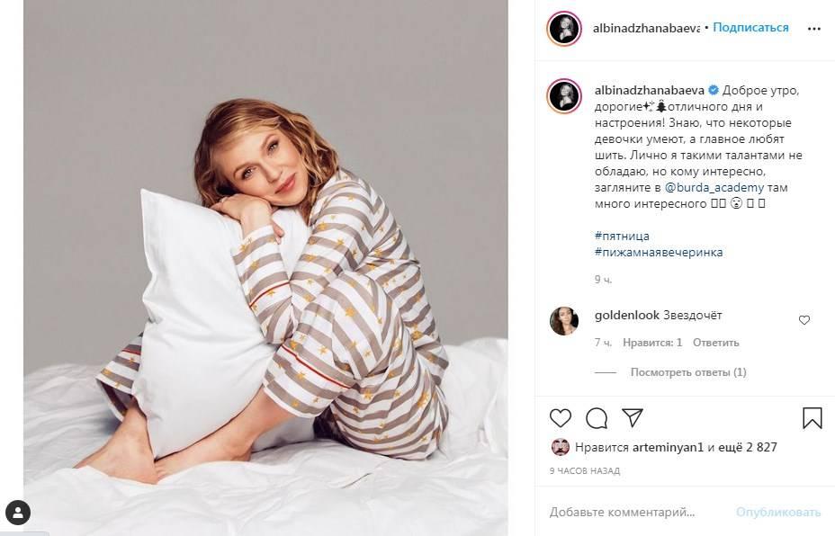 «Боже мой, какая же Вы милая и домашняя»: Джанабаева поделилась постельным фото
