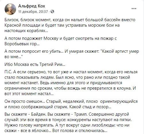 «Стыд и позор! Путин уже плохо соображает. Его нельзя показывать людям», - экс-заместитель главы правительства РФ