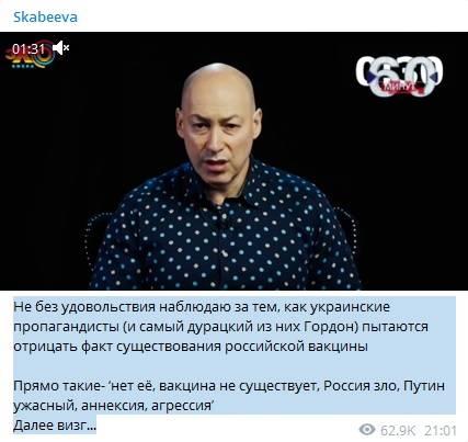 Скабеева устроила визг, назвав Гордона «самым дурацким пропагандистом» Украины