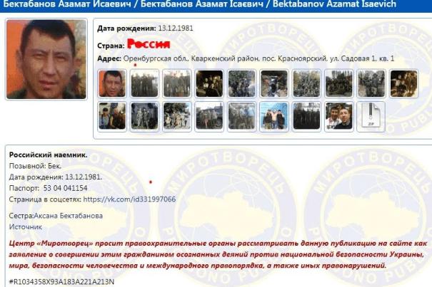 «Азамата уже нет»: На Донбассе скончался «тракторист ДНР» из Оренбургской области