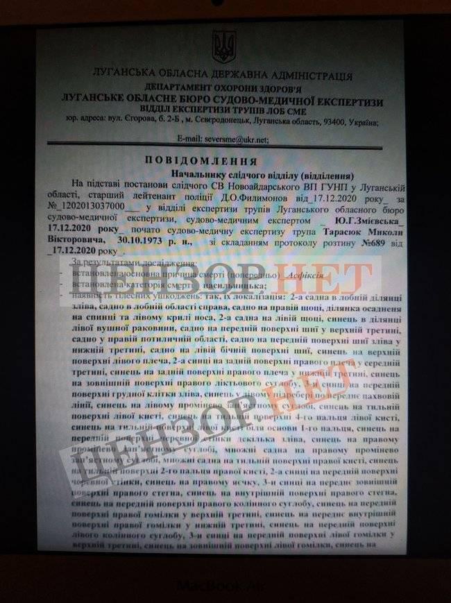 «Его били, а потом задушили»: Раскрыты подробности убийства бойца ВСУ боевиками «ЛНР»