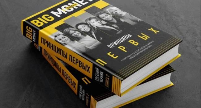 Книга «Big Money 2». Что нового и интересного ждет читателя?