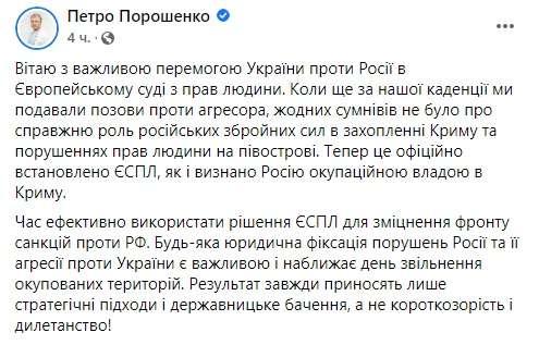 «Крым – это Украина!»: Порошенко патриотически поздравил Украину с важной победой над Россией