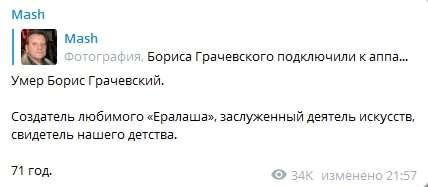 В России скончался создатель «Ералаша» Борис Грачевский – росСМИ