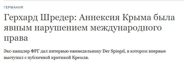 «Нарушено международное право»: У Сечина и Nord Stream 2 признали незаконной аннексию Крыма