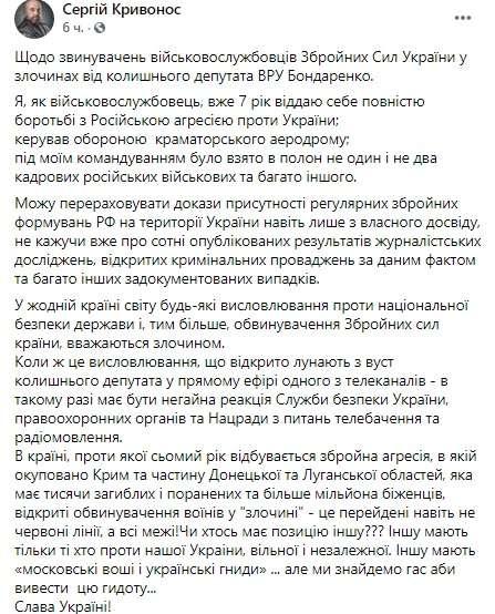 «Московская веша и украинская гнида. Выведем эту гадость керосином»: Кривонос ответил Бондаренко за «преступников в ВСУ»