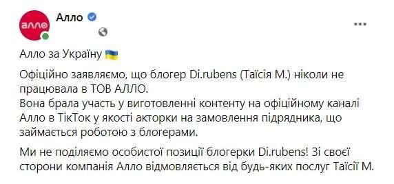 «Алло» и Минобороны за Украину: Офицер Штефан получил поддержку в ситуации с блогершой di.rubens