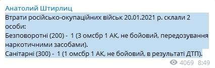 «Поехал в цинке»: Штефан сообщил о «двухсотых» и «трехсотых» в составе «ЛДНР»