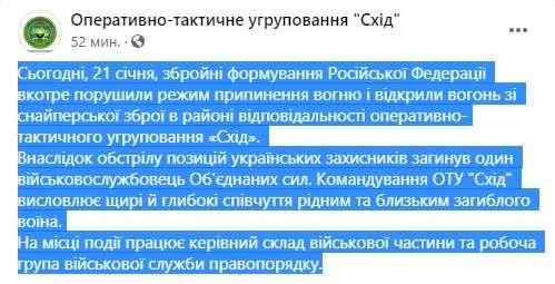 Пуля российского снайпера убила Героя Украины на Донбассе