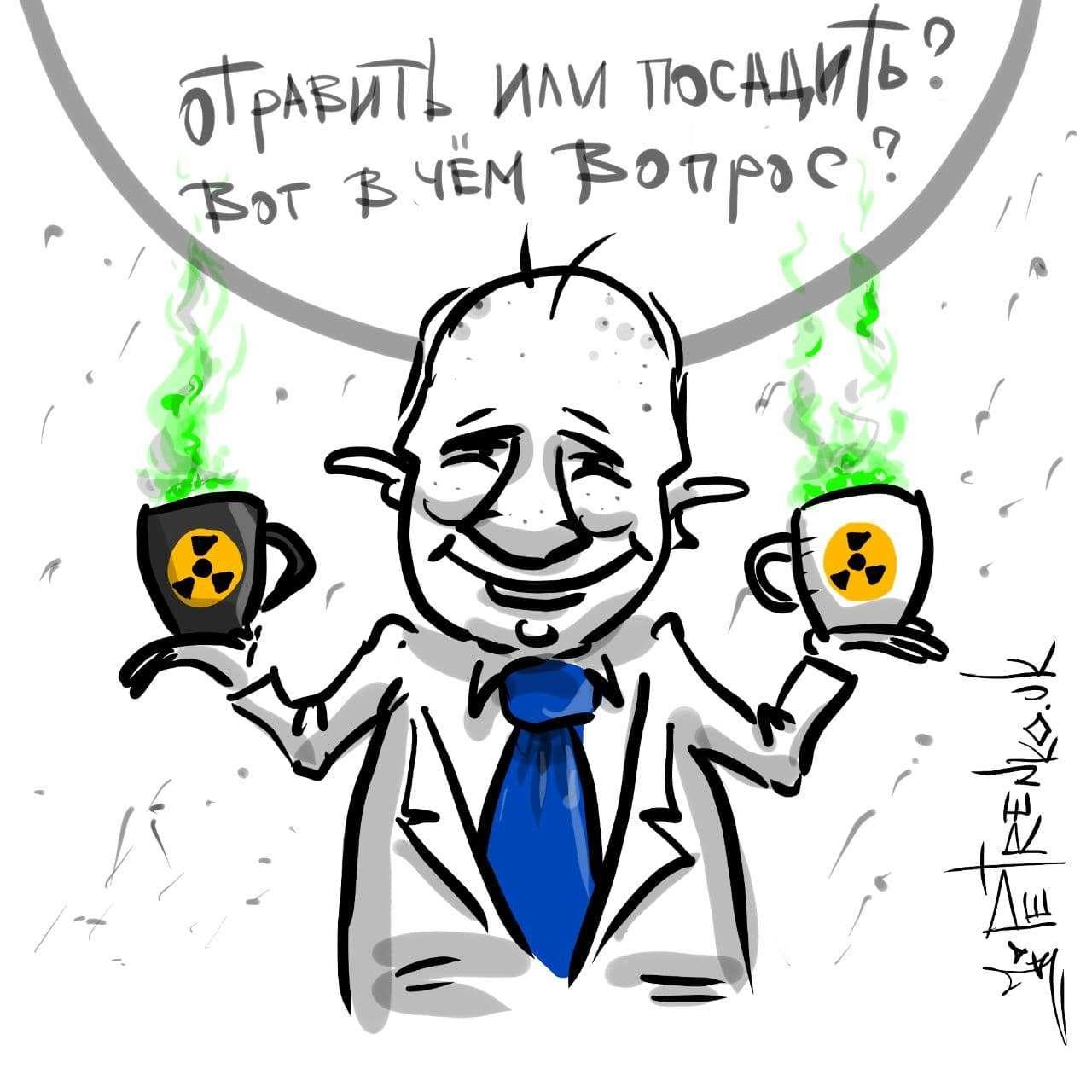 «Отравить? А может, посадить?»: Обнародована очередная карикатура на Путина из-за ситуации с Навальным
