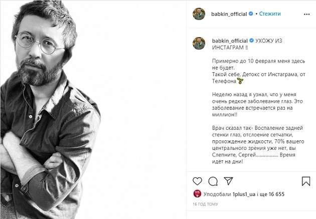 «Встречается раз на миллион»: Сергею Бабкину поставили страшный диагноз, артист рискует ослепнуть