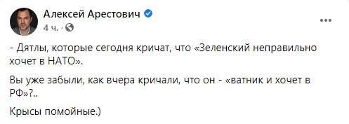 «Дятлы и крысы помойные»: Арестович грубо обозвал всех тех, кто называл Зеленского «ватником»