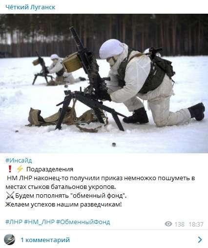 Сепаратисты «ЛНР» сообщили о получении приказа стрелять по батальонам ВСУ