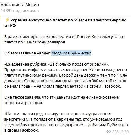 Каждый день Украина платит России по $1 млн. за электричество – нардеп
