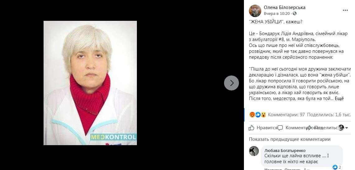 «Вы жена убийцы и говорите со мной только на русском языке»: в Мариуполе врач высказалась о защитниках Украины и сразу стала «популярной»