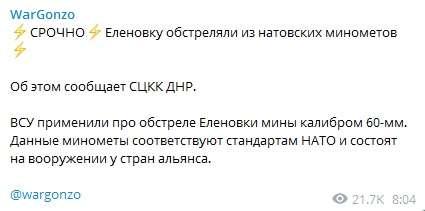 Сепаратисты сообщают, что ВСУ обстреливают их позиции в Еленовке из минометов НАТО