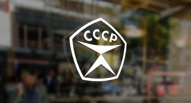 Историк раскрыл секрет, что в СССР на самом деле скрывали за Знаком Качества и ГОСТом