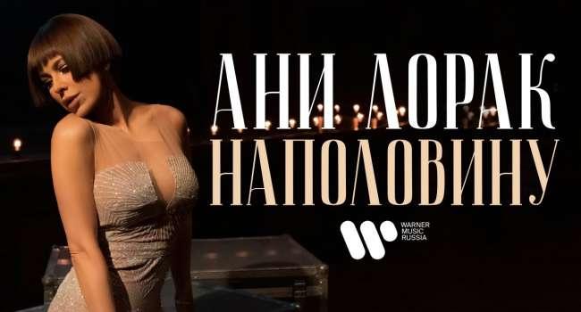 «Мне так больно, больно, я должна уйти»: Ани Лорак представила новый клип на песню «Наполовину»