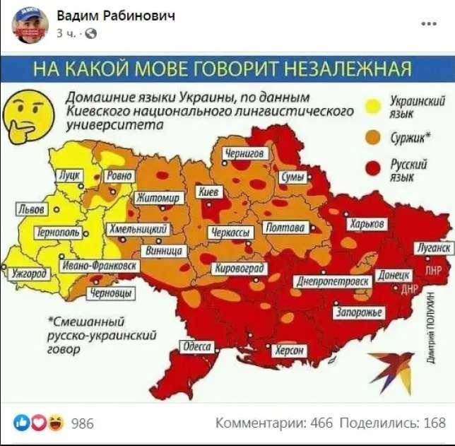 Соратник Медведчука Рабинович в Facebook опубликовал карту без Крыма и с «Л/ДНР»