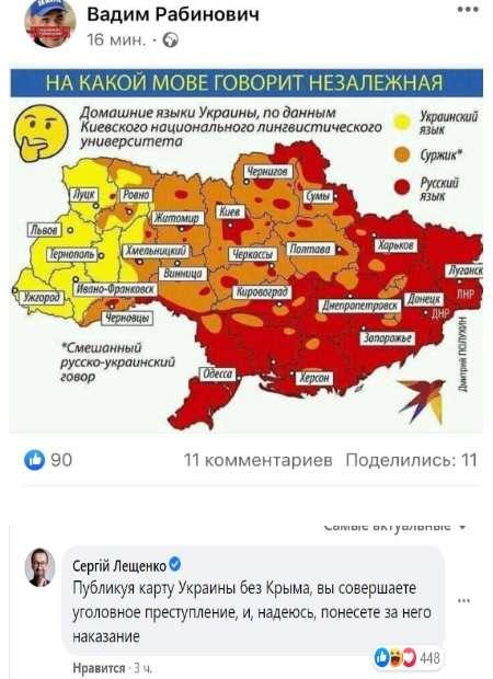 Рабинович опубликовал карту Украины без Крыма – реакция соцсетей