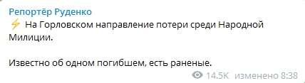СМИ РФ сообщили о «жаре» под Горловкой: «ДНР» несут потери