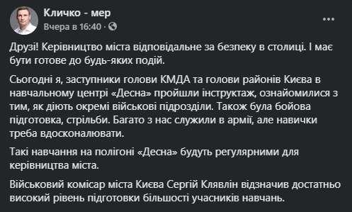 С гранатой в руке под танк: Кличко прошел боевую подгттовку и стрельбы в «Десне»