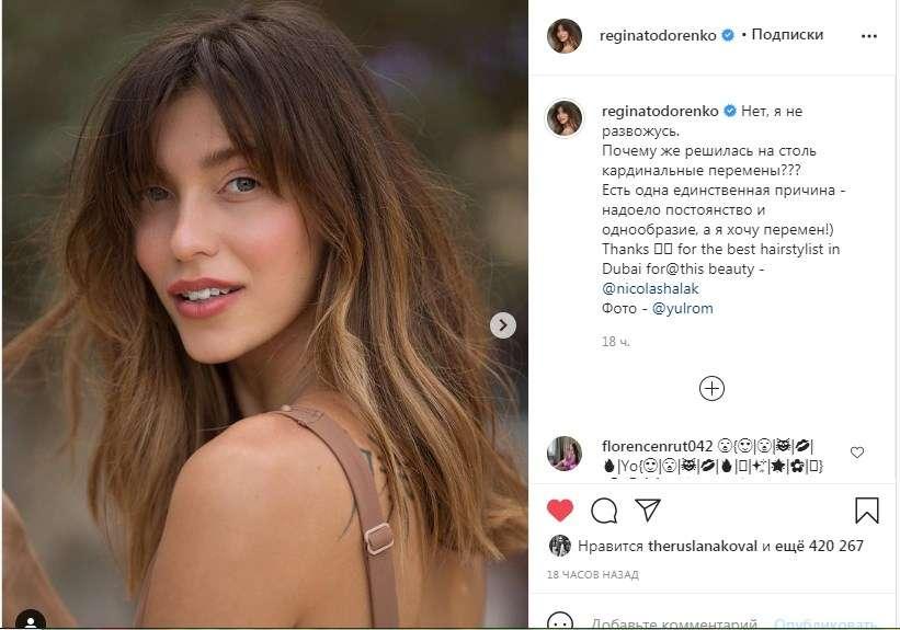 «Нет, я не развожусь»: Регина Тодоренко кардинально сменила прическу, а также рассказала, с чем связаны такие перемены в ее внешности