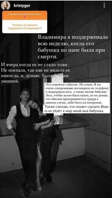 «Это семейное событие. Не думаю, что я обязана придерживаться траура в данном случае»: супруга Владимира Остапчука прокомментировала смерть его бабушки