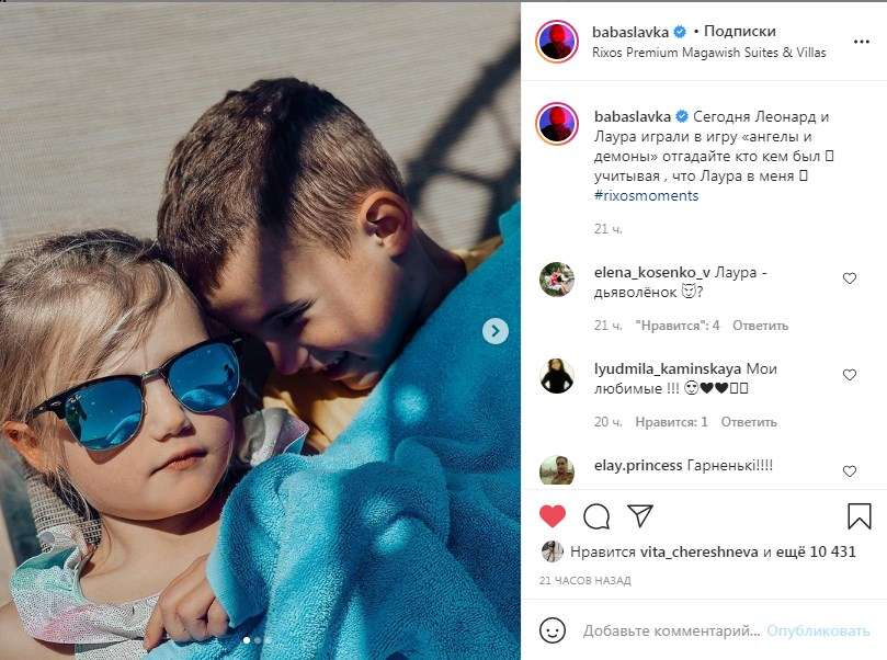 «Дети играли в игру «ангелы и демоны», отгадайте, кто кем был, учитывая, что Лаура в меня»: Слава Каминская поделилась трогательными фото дочери и сына
