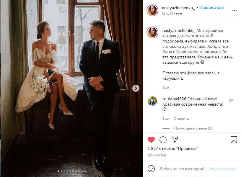 «Я подбирала, выбирала и искала все это около 2-х месяцев»: жена главы Государственной миграционной службы Украины, девушка с Уханя с собачкой, показала их новые свадебные фото
