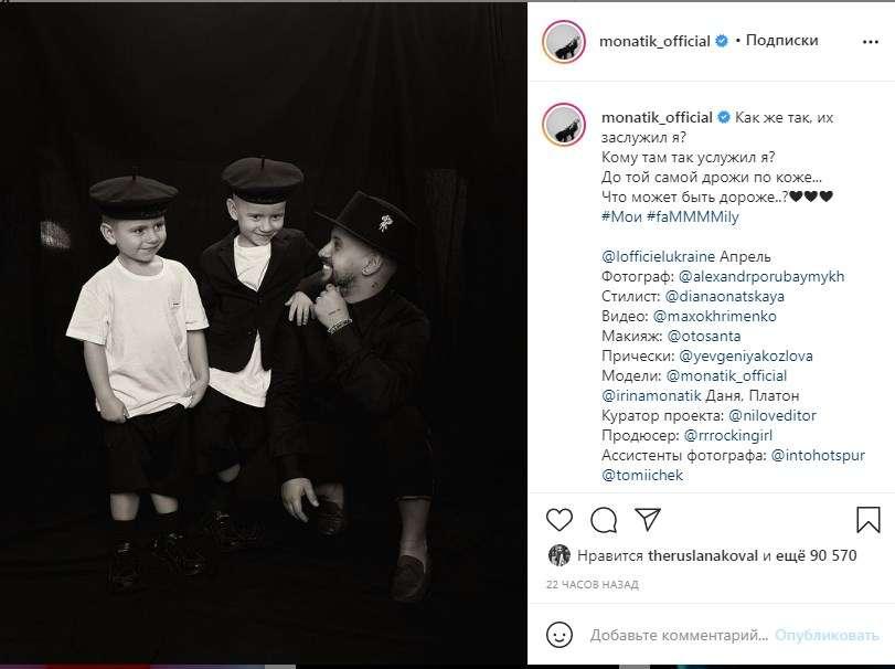 «Как же так, их заслужил я? Кому там так услужил я?» Дима Монатик очаровал сеть черно-белым фото с сыновьями
