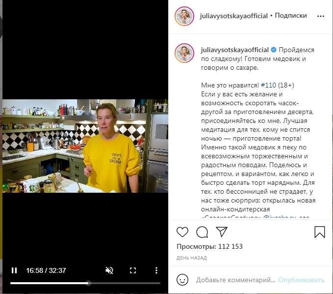 «Лучшая медитация для тех, кому не спится ночью — приготовление торта»: Высоцкая поделилась рецептом своего фирменного «Медовика»