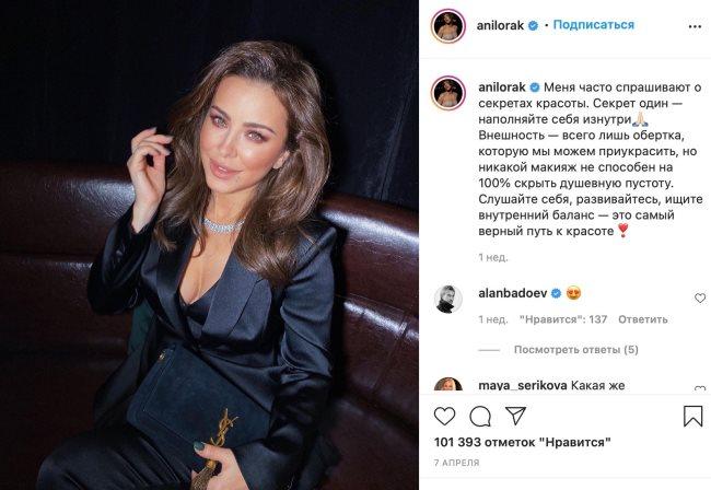 «Простила измену мужу, а теперь молодица, фу про**ка»: Ани Лорак удивила подписчиков модным стилем