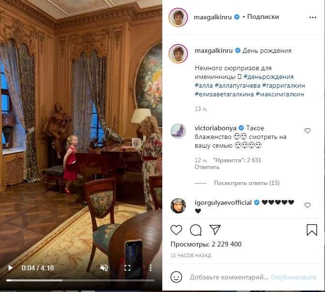 «Такое блаженство смотреть на вашу семью»: Максим Галкин показал сюрприз, который он приготовил с детьми для Пугачевой