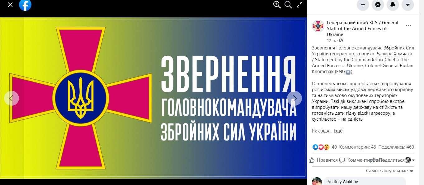 «Обращаюсь с призывом присоединяться к ВСУ, пополнять оперативный резерв и подразделения территориальной обороны»: в Генштабе прогнозируют все возможные варианты агрессии РФ, однако призывают украинцев не паниковать