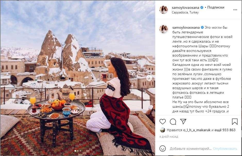 «Это могли бы быть легендарные путешественнические фотки в моей ленте, но я сдержалась и не нафотошопила шары»: Самойлова восхитила сеть фото с Турции