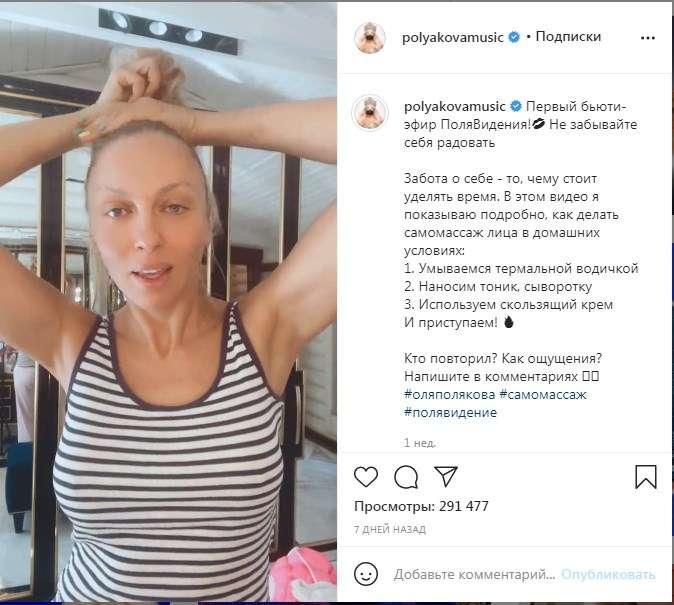 «Я за эти знания, в свое время, много денег заплатила»: Оля Полякова показала, как делать самомассаж лица в домашних условиях